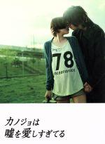 カノジョは嘘を愛しすぎてる スペシャル・エディション(外箱付)(通常)(DVD)