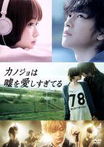 カノジョは嘘を愛しすぎてる スタンダード・エディション(通常)(DVD)