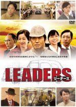 LEADERS(通常)(DVD)