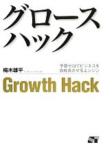 グロースハック 予算ゼロでビジネスを急成長させるエンジン(単行本)