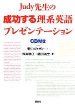 Judy先生の成功する理系英語プレゼンテーション(CD付)(単行本)