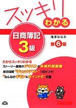スッキリわかる日商簿記3級 第6版(スッキリわかるシリーズ)(別冊付)(単行本)