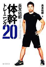 長友佑都 体幹トレーニング20(DVD付)(単行本)