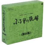ふる里の民踊 第54集 BOX(通常)(CDS)