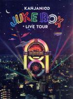 KANJANI∞ LIVE TOUR JUKE BOX(初回限定版)(本編ディスク2枚+特典ディスク2枚組、三方背ケース、ブックレット付)(通常)(DVD)