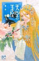 天空の玉座(2)(ボニータC)(少女コミック)