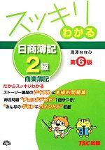 スッキリわかる日商簿記2級 商業簿記 第6版(スッキリわかるシリーズ)(別冊付)(単行本)