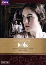 回転 HDマスター(通常)(DVD)