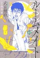 ルームメイト(2)(ビッグC)(大人コミック)