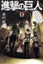 進撃の巨人(13)(マガジンKC)(少年コミック)