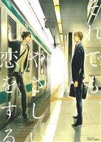 それでも、やさしい恋をする(H&CC/CRAFT)(大人コミック)