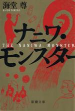 ナニワ・モンスター(新潮文庫)(文庫)