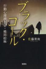 ブラック・コール 行動心理捜査官・楯岡絵麻(宝島社文庫)(文庫)