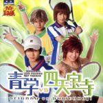 ミュージカル「テニスの王子様」青学vs四天宝寺(通常)(CDA)