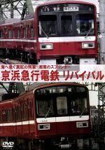 京浜急行電鉄リバイバル(通常)(DVD)