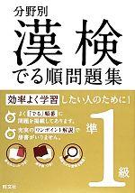 漢検でる順問題集 準1級 分野別(赤シート、別冊付)(単行本)
