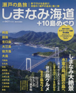 しまなみ海道+10島めぐり 瀬戸の島旅(単行本)