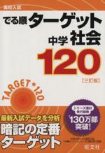 高校入試 でる順ターゲット 中学社会120 三訂版(文庫)