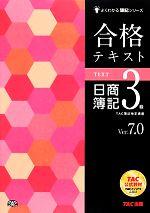 合格テキスト日商簿記3級Ver.7.0(よくわかる簿記シリーズ)(単行本)