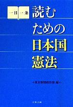 読むための日本国憲法(文春文庫)(文庫)