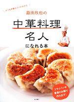 菰田欣也の中華料理名人になれる本(単行本)