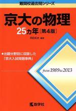 京大の物理25カ年 第4版(難関校過去問シリーズ)(単行本)