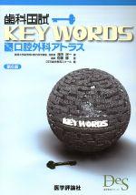 歯科国試KEY WORDS 口腔外科アトラス 第6版(単行本)