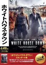 ホワイトハウス・ダウン(通常)(DVD)