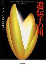遺伝子の川(草思社文庫)(文庫)