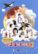 めざましPresents 鈴木ちなみのTOP OF THE WORLD SEASON2(通常)(DVD)