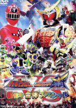 烈車戦隊トッキュウジャーVS仮面ライダー鎧武 春休み合体スペシャル(通常)(DVD)