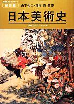 日本美術史(美術出版ライブラリー 歴史編)(単行本)