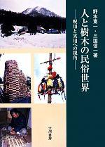 人と樹木の民俗世界 呪用と実用への視角(単行本)