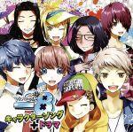 マイナスエイト キャラクターソング+ドラマ(2CD)(通常)(CDA)