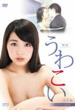 映画 うわこい 完全版 DVD-BOX(通常)(DVD)