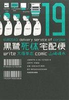 黒鷺死体宅配便(19)(角川Cエース)(大人コミック)