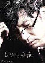 七つの会議(Blu-ray Disc)(BLU-RAY DISC)(DVD)