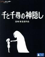 千と千尋の神隠し(Blu-ray Disc)(BLU-RAY DISC)(DVD)