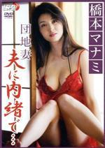 団地妻 夫に内緒で・・・(通常)(DVD)
