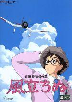 風立ちぬ(通常)(DVD)
