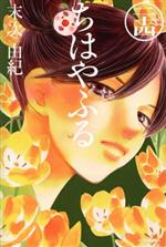 ちはやふる(24)(ビーラブKC)(少女コミック)