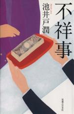 不祥事(ジェイノベル・コレクション)(新書)