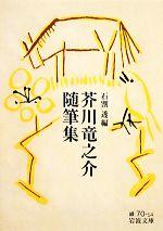 芥川竜之介随筆集(岩波文庫)(文庫)