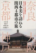 日本美を訪ねる関西4都市の旅 古建築から近代建築まで日本人ならこれだけは見ておきたい(エクスナレッジムック)(単行本)