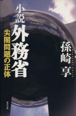 小説外務省 尖閣問題の正体(単行本)