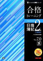 合格トレーニング日商簿記2級工業簿記(よくわかる簿記シリーズ)(Ver.7.0)(別冊付)(単行本)