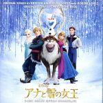 アナと雪の女王 オリジナル・サウンドトラック-デラックス・エディション-(通常)(CDA)