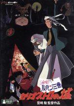 ルパン三世 カリオストロの城(デジタルリマスター版)(通常)(DVD)