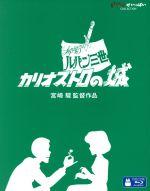 ルパン三世 カリオストロの城(デジタルリマスター版)(Blu-ray Disc)(BLU-RAY DISC)(DVD)