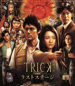 トリック-劇場版-ラストステージ 超完全版(Blu-ray Disc)(BLU-RAY DISC)(DVD)